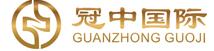 冠中国际商业保理有限公司