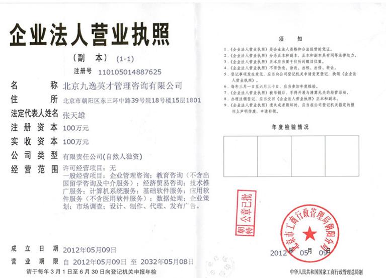 北京九逸英才管理咨询有限公司|中国著名猎头